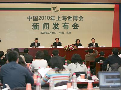2010年上海世博会团体票开售