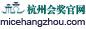 杭州会奖官网